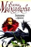 Елена Михалкова - Золушка и Дракон