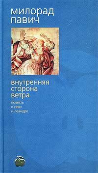 Милорад Павич - Внутренняя сторона ветра