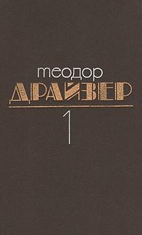 Теодор Драйзер - Собрание сочинений в 8 томах. Том 1. Сестра Керри