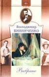 Володимир Винниченко - Вибране