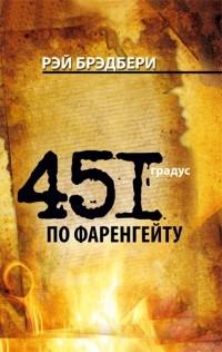 451 градус по Фаренгейту. Рассказы — Рэй Брэдбери