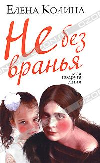 Елена Колина — Не без вранья