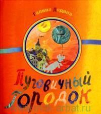 Читаем вместе с детьми! Galina_Dyadina__Pugovichnyj_gorodok