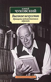 Корней Чуковский — Высокое искусство. Принципы художественного перевода