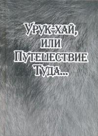 Александр Байбородин - Урук-хай, или Путешествие Туда...