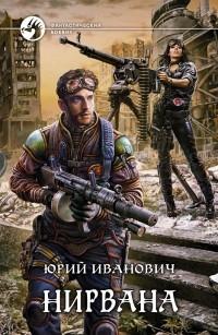 Юрий Иванович: Нирвана