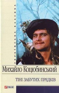 Тіні забутих предків — Михайло Коцюбинський