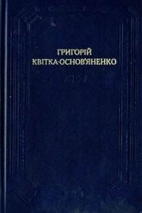 Григорий Квітка-Основ'яненко — Маруся