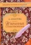 А. Ахматова - Избранные стихотворения