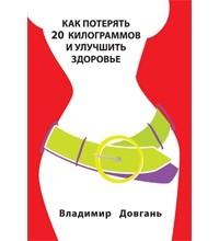 Владимир Довгань - Как потерять 20 килограммов и улучшить свое здоровье