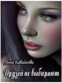 Анна Кувайкова - Друзей не выбирают