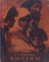 А. С. Пушкин — Цыганы