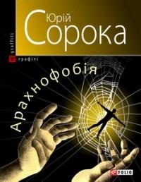 Юрій Сорока - Арахнофобія