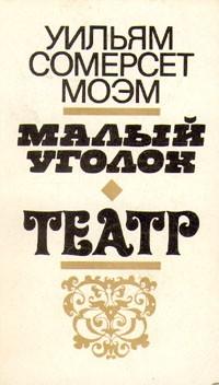 Театр (роман) — Википедия