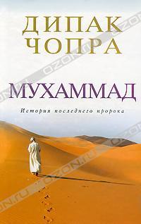 Дипак Чопра - Мухаммад. История последнего пророка
