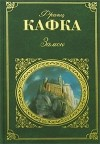 Франц Кафка - Замок. Рассказы