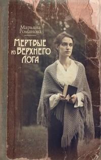 Марьяна Романова - Мертвые из Верхнего Лога