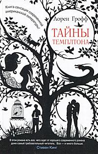 Лорен Грофф - Тайны Темплтона