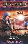 Опасная магия-Люси Снайдер - Читать онлайн