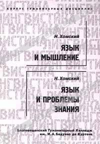 Н. Хомский - Язык и мышление. Язык и проблемы знания