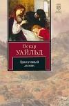 Оскар Уайльд - Счастливый Принц. Гранатовый домик