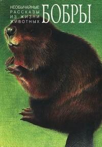 Антология - Необычайные рассказы из жизни животных. Бобры. Крысы