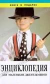 - Энциклопедия для маленьких джентльменов