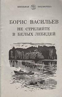 Борис Васильев — Не стреляйте в белых лебедей