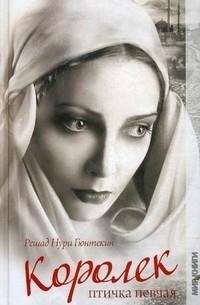 Решад Нури Гюнтекин — Королек, птичка певчая
