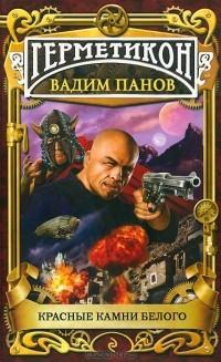 Вадим Панов — Красные камни белого
