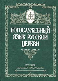 Богослужебный язык русской церкви. История. Попытки реформации
