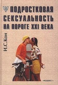 И. С. Кон - Подростковая сексуальность на пороге XXI века