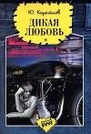 Ю.М.Коротков - Дикая любовь