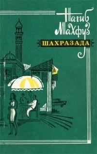Нагиб Махфуз - Шахразада. Рассказы
