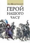 Лесь Подерв'янський - Герой нашого часу