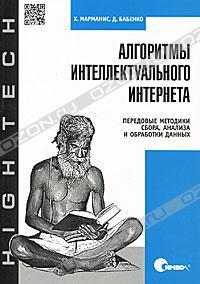 H._Marmanis_D._Babenko__Algoritmy_intell