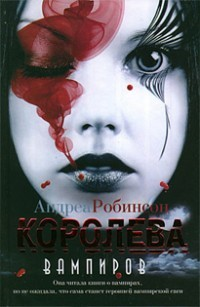 Андреа Робинсон - Королева вампиров