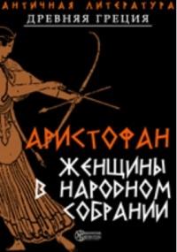 Аристофан — Лисистрата