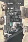 Григорий Померанц - Записки гадкого утенка