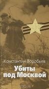 Константин Воробьев - Убиты под Москвой. Крик. Это мы, Господи!