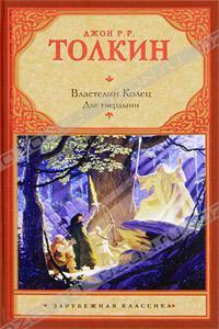 Джон Р. Р. Толкин — Властелин Колец. Трилогия. Том 2. Две твердыни
