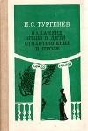 И.С. Тургенев - Накануне. Отцы и дети. Стихотворения в прозе