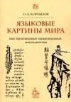 О. А. Корнилов - Языковые картины мира как производные национальных менталитетов