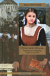 Борис Васильев — Утоли моя печали... Картежник и бретер, игрок и дуэлянт