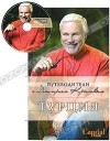 Дмитрий Крылов, Валерий Шанин - Турция (+ DVD)