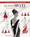 Фиона Ффулкс - Как читать моду. Интенсивный курс по моде и стилю