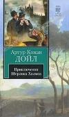 Артур Конан Дойл - Приключения Шерлока Холмса. Этюд в багровых тонах. Знак четырех