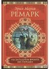 Эрих Мария Ремарк - На Западном фронте без перемен. Возвращение