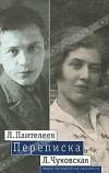 Л. Пантелеев, Л. Чуковская - Л. Пантелеев - Л. Чуковская. Переписка. 1929-1987
