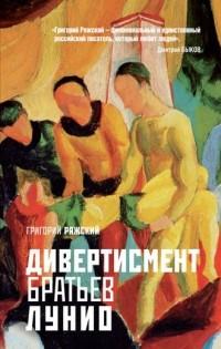 Григорий Ряжский - Дивертисмент братьев Лунио